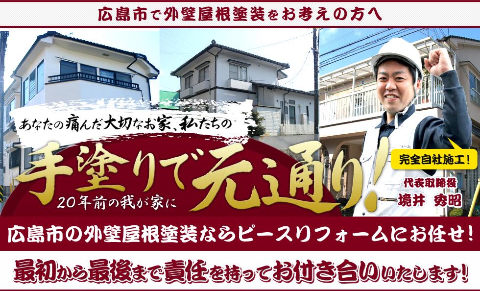 広島市の外壁屋根塗装ならピースリフォームにお任せください!