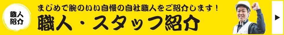 職人スタッフ紹介