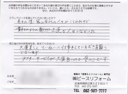 広島市 O様邸の声 「アフターサービスが大変いいので安心です。」