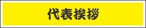 外壁塗装 広島市 ピースリフォーム 代表挨拶