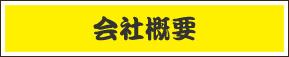 ピースリフォーム 広島市 外壁塗装 会社概要