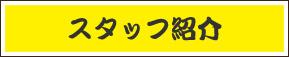 広島市 ピースリフォーム 外壁塗装 スタッフ紹介