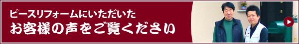 広島市 ピースリフォーム 外壁塗装 たくさんの声をいただいております 広島市西区を中心に外壁塗装を行っています。まずはお気軽にお問い合わせください その他の地区の方もまずはお気軽にお問い合わせください