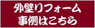 ピースリフォーム 外壁塗装 広島市 その他にも豊富な施工事例があります
