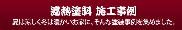 外壁塗装 ピースリフォーム 広島市 お客様のお悩みご要望をピースリフォームがカタチにしました