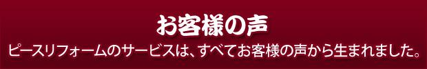 外壁塗装 広島市 ピースリフォーム たくさんの嬉しいお客様の声をいただいております