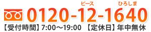 外壁塗装 広島市 ピースリフォーム お問い合わせはこちら