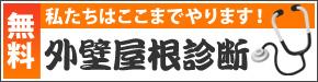 窯業サイディング塗り替え診断士 広島市 外壁塗装 ピースリフォーム 外壁屋根診断