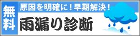 外壁塗装 ピースリフォーム 広島市 原因をはっきりさせて早期解決 ピースリフォームはここまでやります! 雨漏り診断